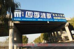 龙城大街桥洞广告