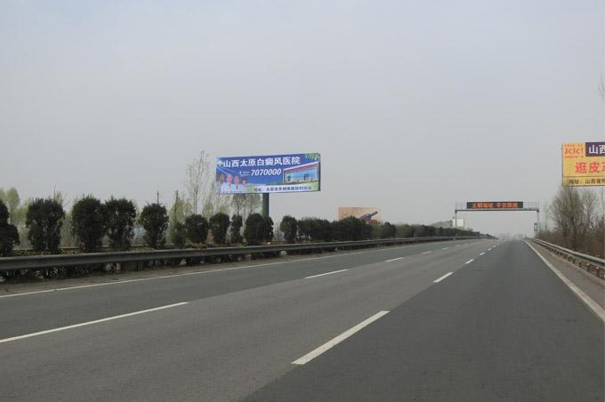 大运高速文水出口南7KM对牌广告(G5 545)