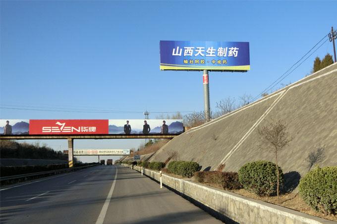 长晋高速晋城出口户外广告牌