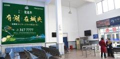 太原东火车站候车大厅北墙灯箱亚搏体育官网地址