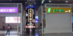 太原南高铁站西出站大厅立柱灯箱亚搏体育官网地址3#(公交车方向)