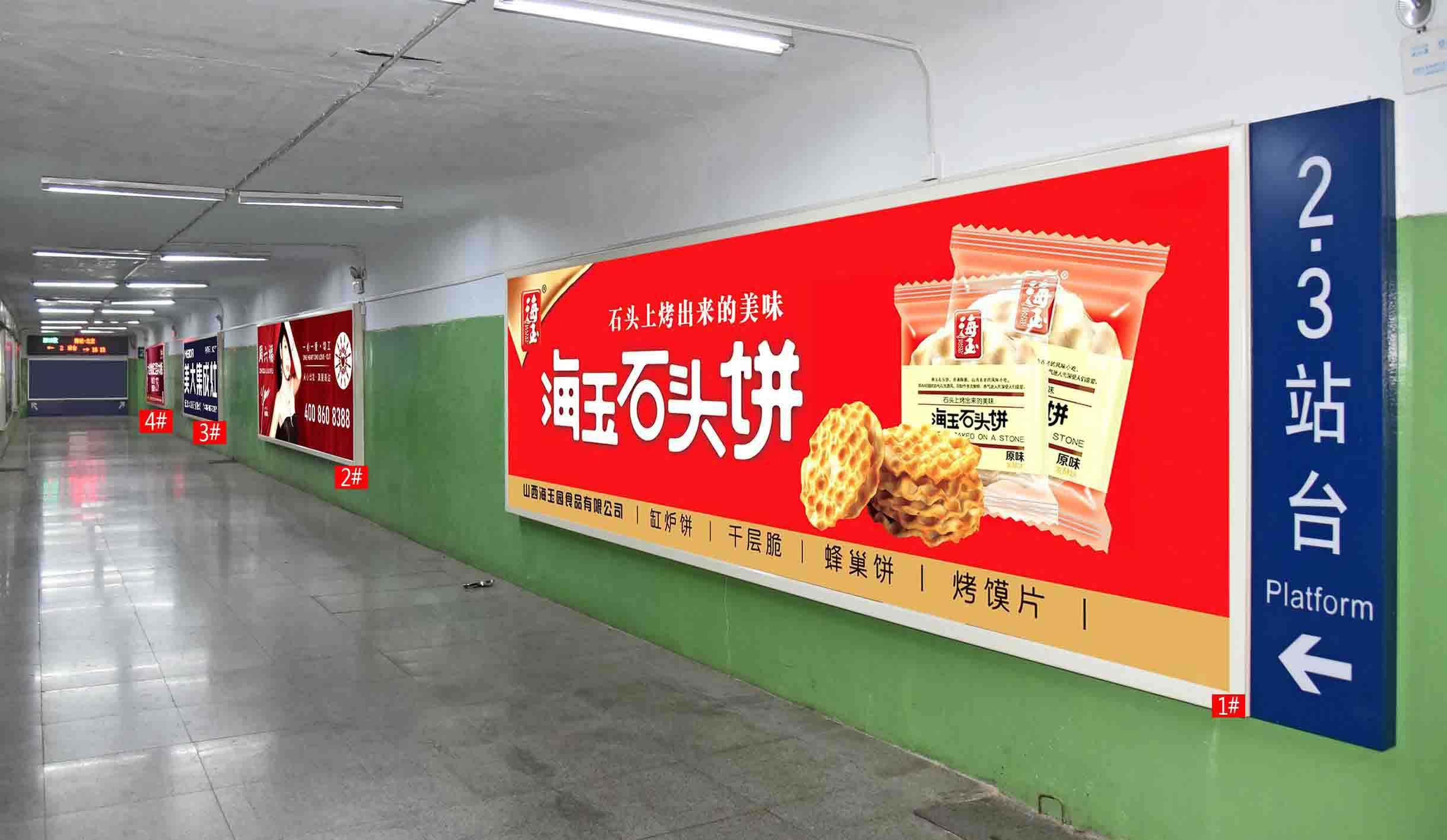 侯马火车站地下通道灯箱广告1#、2#、3#、4#
