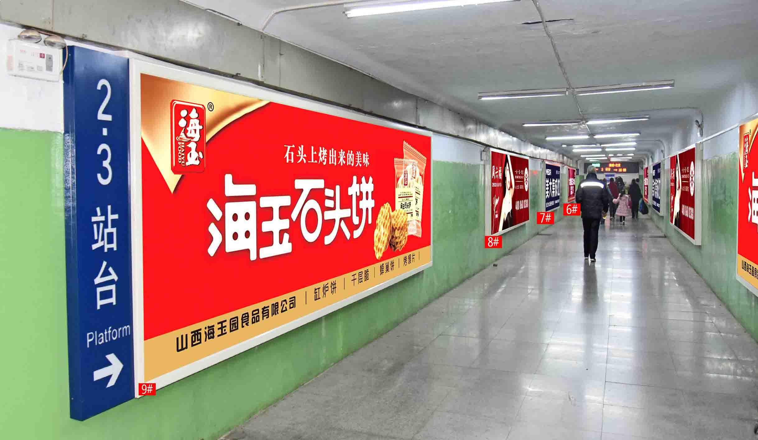 侯马火车站进出口地下通道灯箱广告告6#、7#、8#、9#