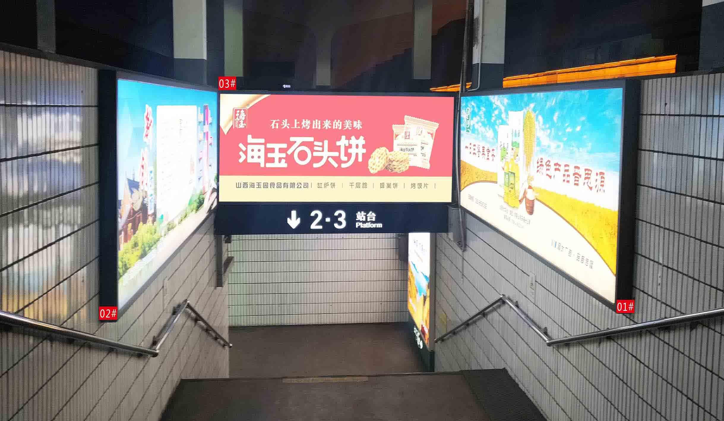 介休火车站2-3站台梯煤灯箱广告1# 、2#、 3#