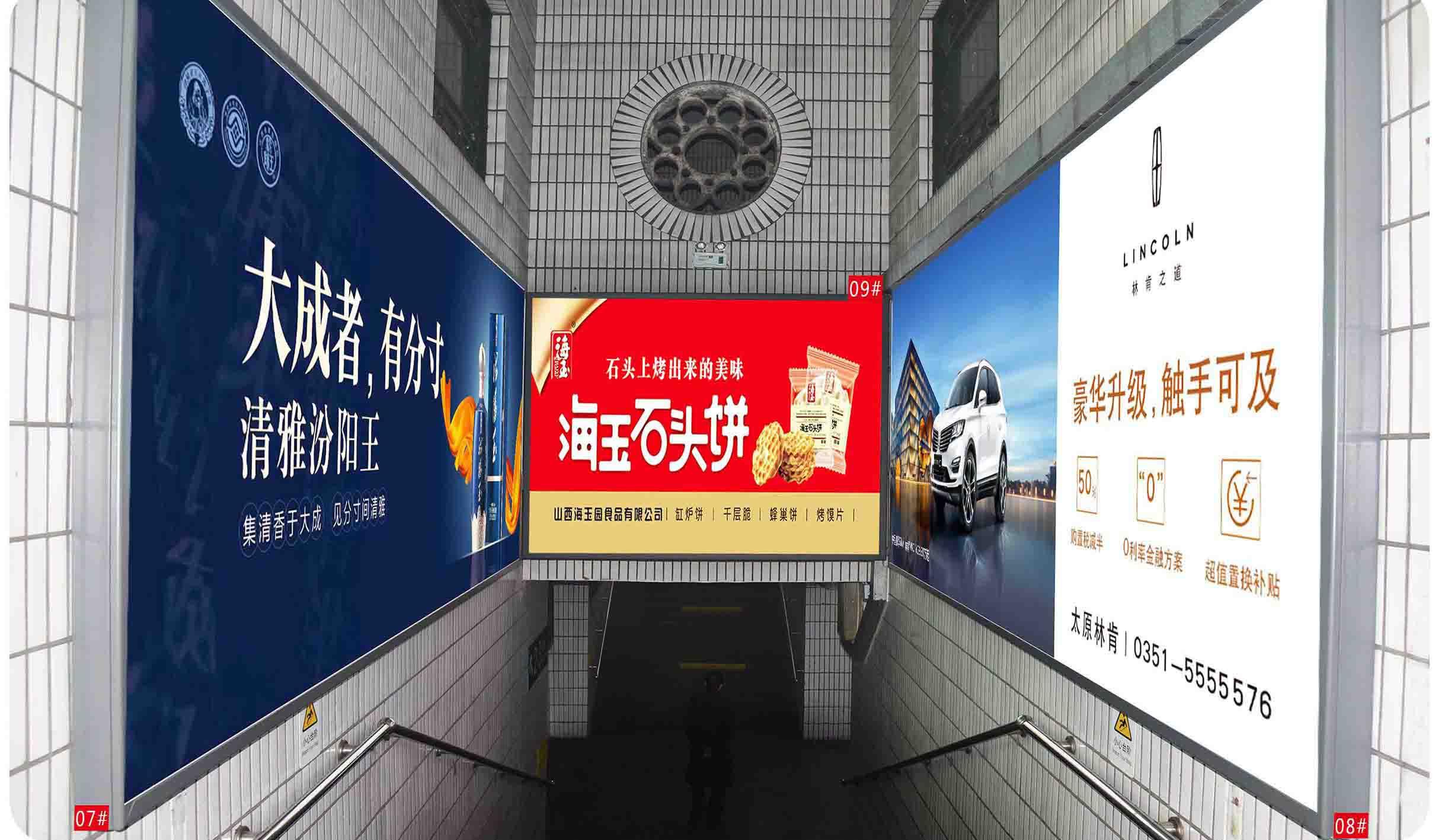 介休火车站2-3站台梯煤灯箱广告7# 、8#、 9#