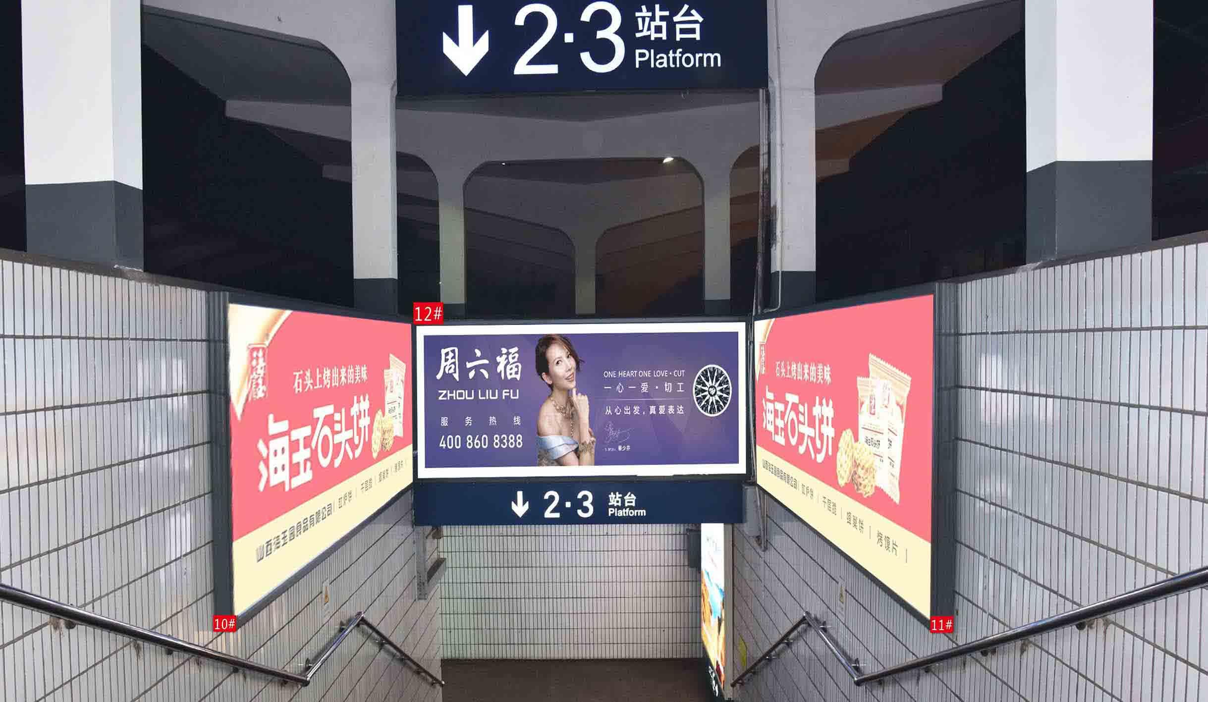 介休火车站2-3站台梯煤灯箱广告10# 、11#、 12#