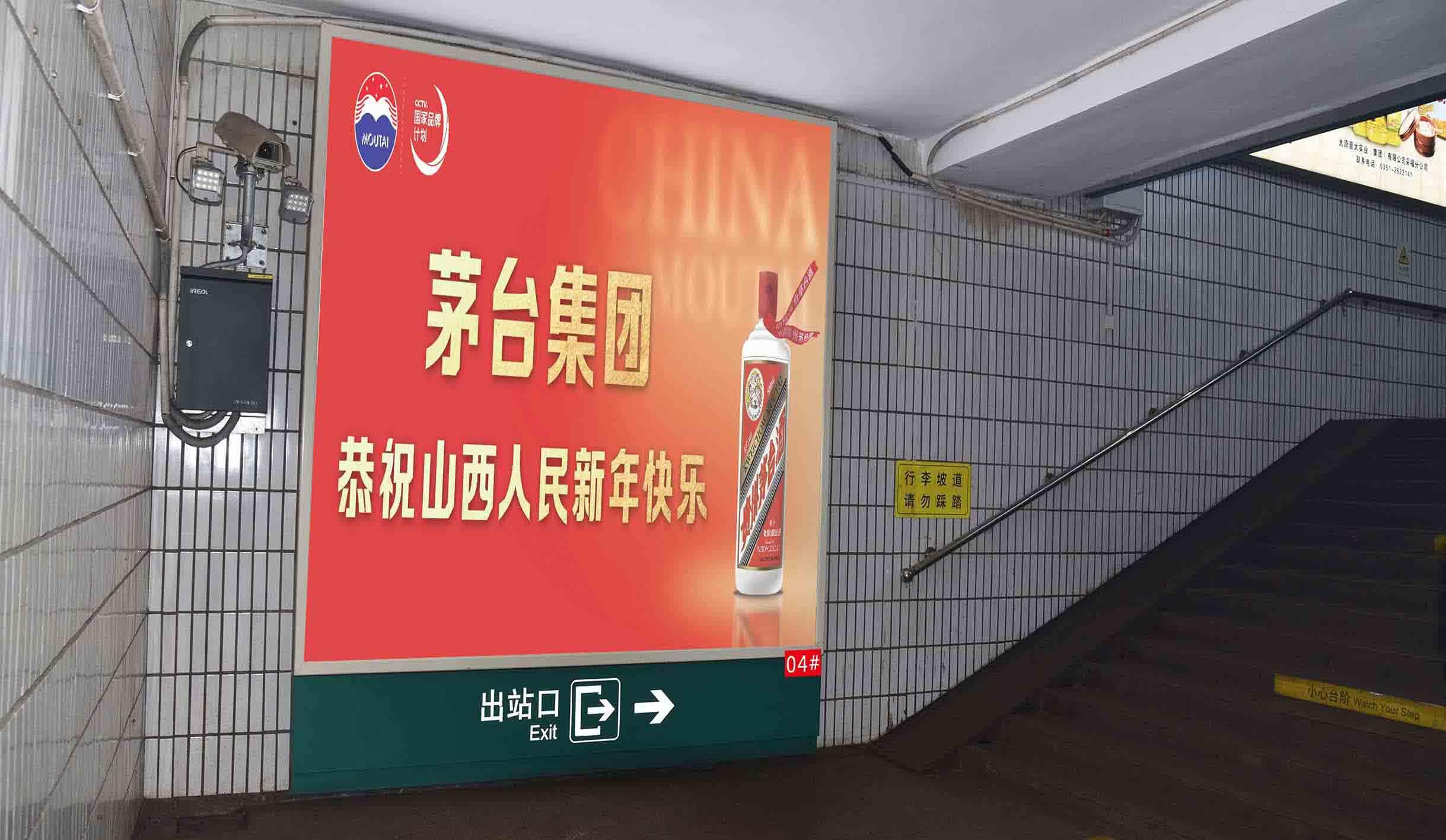 介休火车站进出站通道端灯箱广告4#
