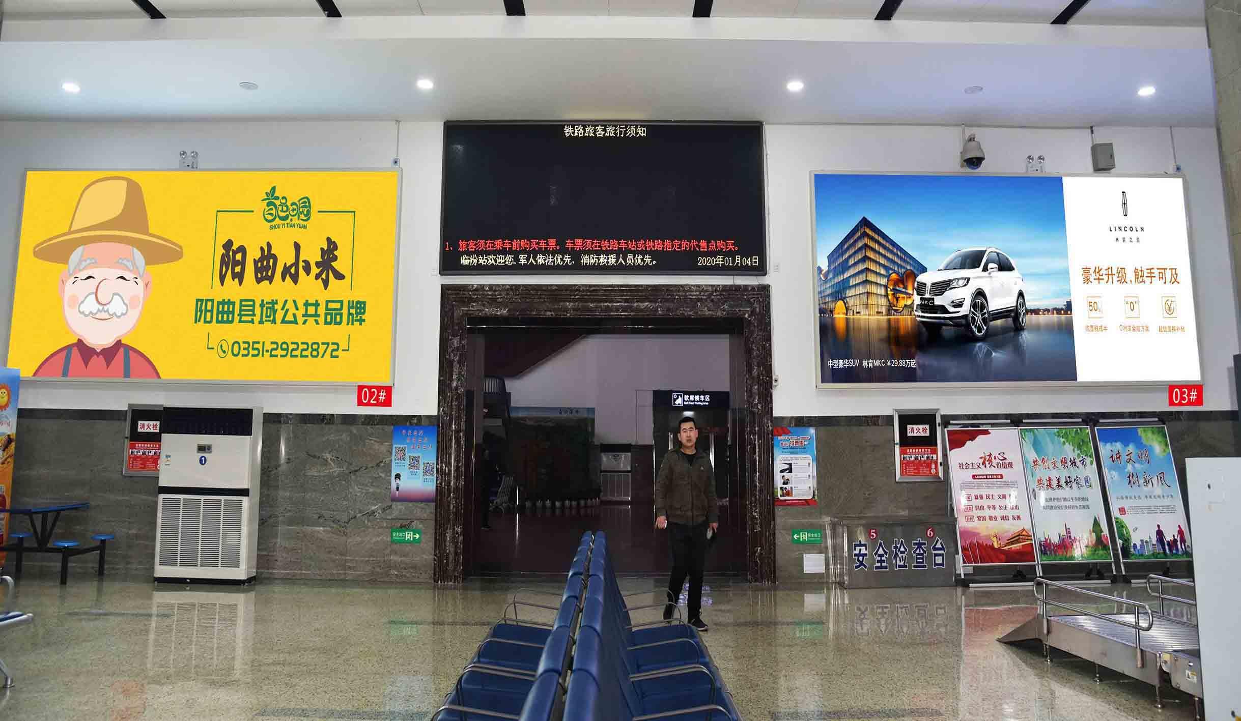 临汾火车站一层候车室灯箱广告2#、3#