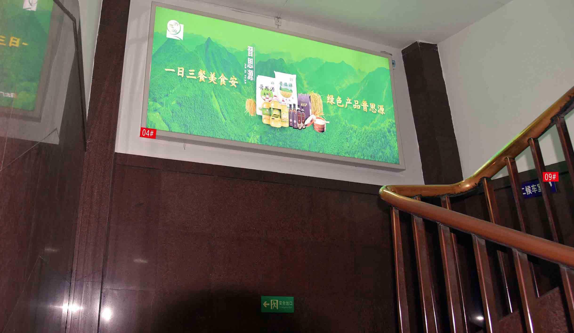 临汾火车站前厅楼梯处灯箱广告4#
