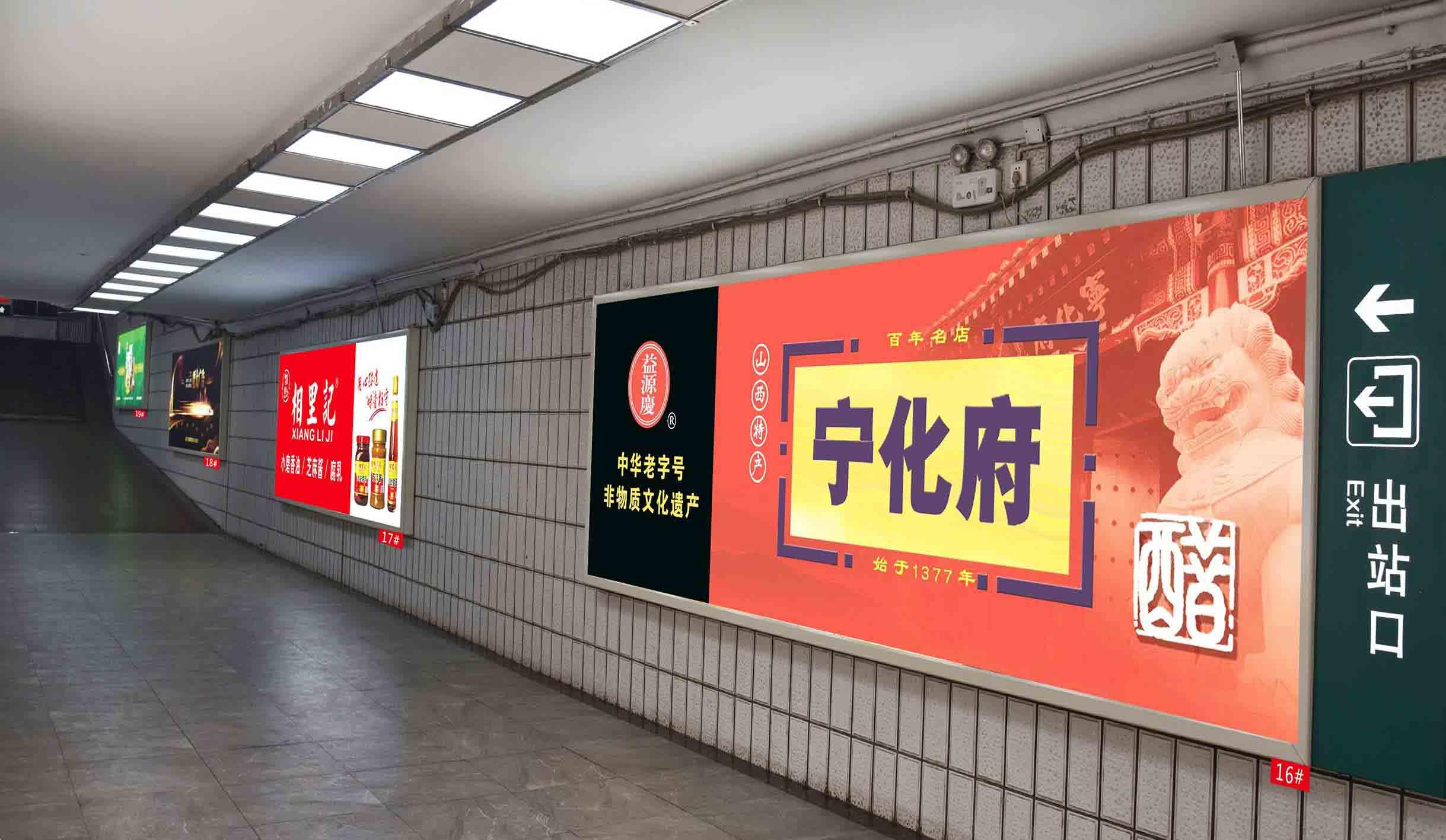 临汾火车站进出站地下通道灯箱广告11#12#13#14#