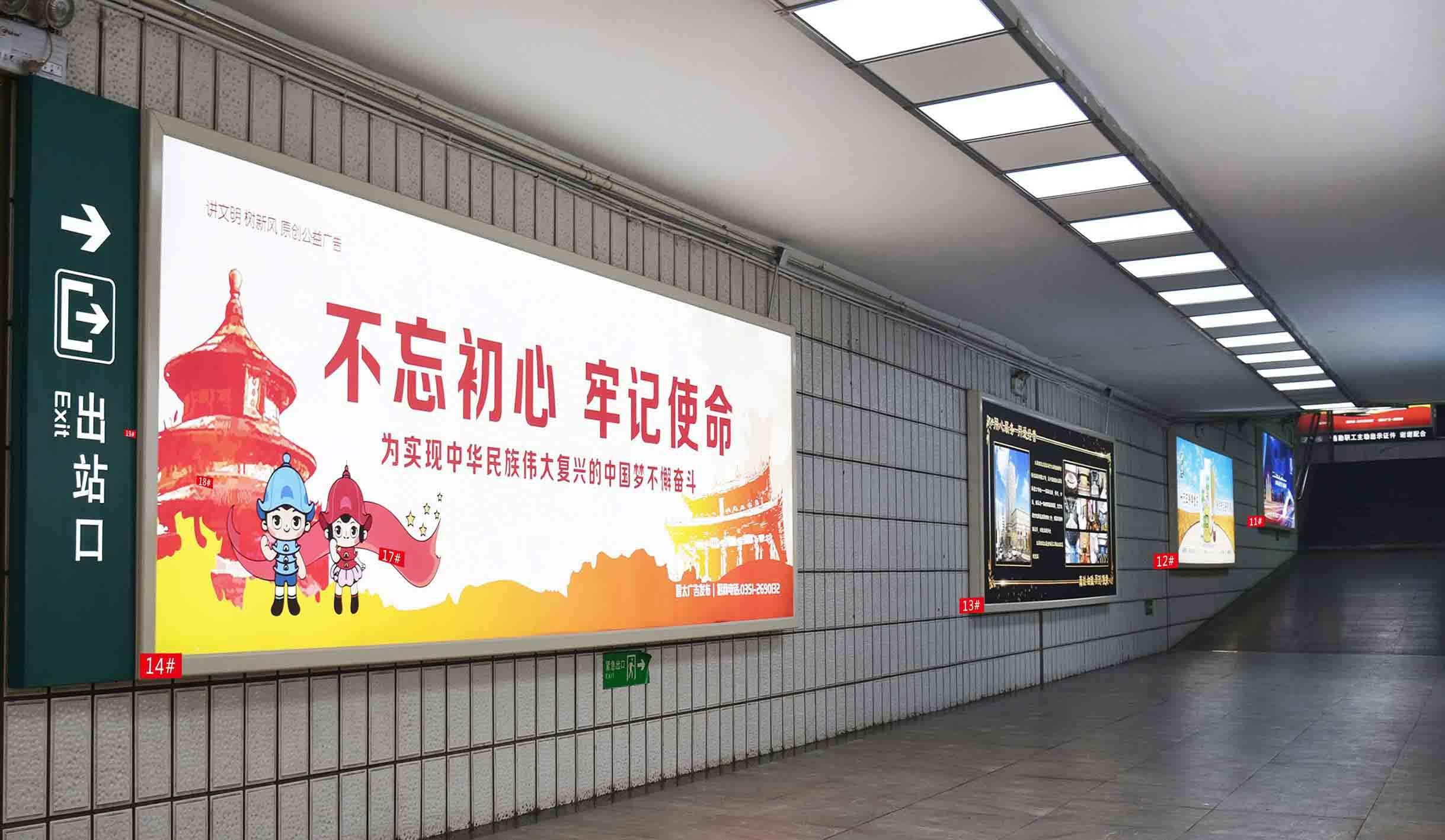 临汾火车站进出站地下通道灯箱广告16#17#18#19#